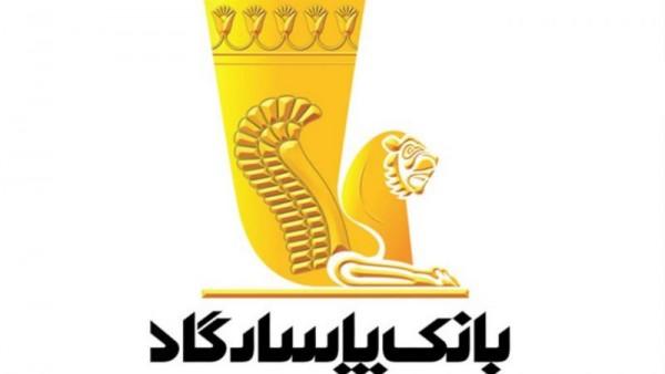 بانک پاسارگاد، عنوان بانک برتر اسلامی ایران را کسب کرد