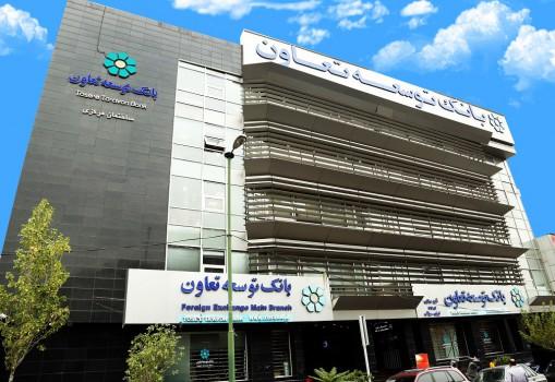 خدمات ارزی به عنوان یک مزیت بانک توسعه تعاون
