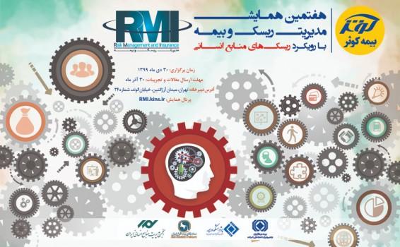 محورهای هفتمین همایش تخصصی مدیریت ریسک و بیمه