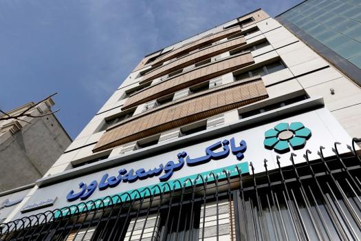 سرمایه قانونی بانک توسعه تعاون در بودجه سال ۱۴۰۰ افزایش یافت