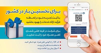 نوآوری بانک رفاه کارگران در ثبت تجربه و تعامل با مشتریان