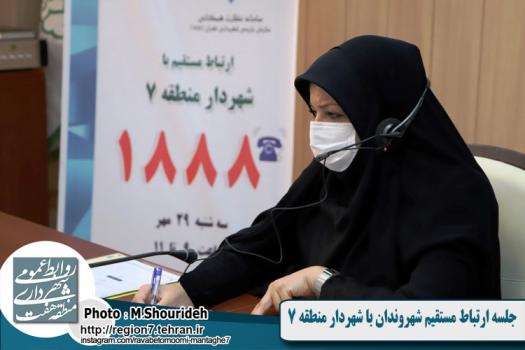 جلسه ارتباط مستقیم شهروندان با شهردار منطقه ۷ از طریق سامانه ۱۸۸۸