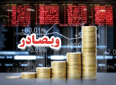 تحقق ٢٢هزار میلیارد ریال حاشیه سود عملیاتی بانک صادرات در پایان مهرماه