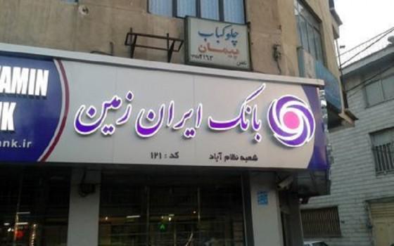 اختلال در اینترنت بانک ایران زمین