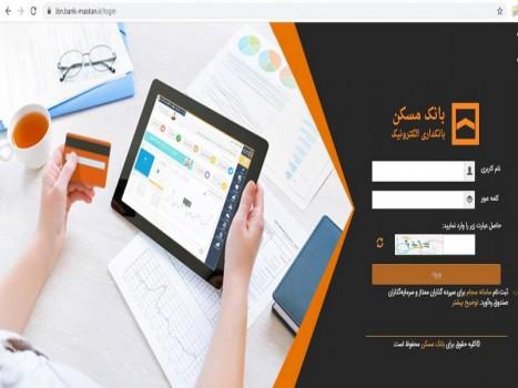 کانال بروزرسانی اینترنت بانک غیرفعال بانک مسکن