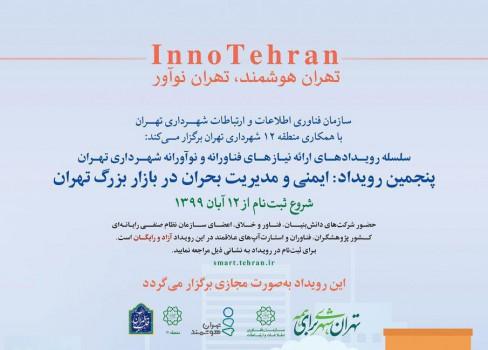 پنجمین رویداد «اینو تهران» با موضوع مدیریت بحران در بازار تهران