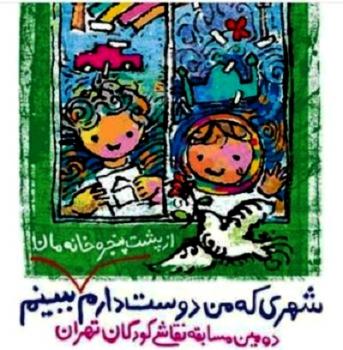 برگزاری دومین جشنواره نقاشی کودکان تهران