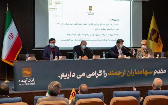 برگزاری مجمع عمومی عادی بهطور فوقالعاده بانک آینده