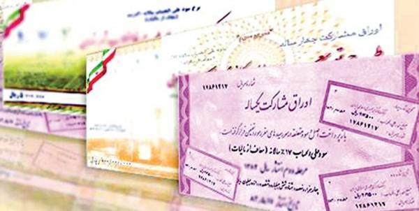 شرایط انتشار اوراق مالی اسلامی برای سال آینده
