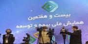 عملکرد ضعیف روابط عمومی پژوهشکده بیمه برای پوشش مراسم ۲۲ آذر