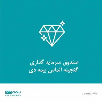 صندوق سرمایهگذاری گنجینه الماس بیمه دی