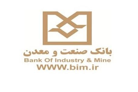 رشد ۱۳۱ درصدی وصول مطالبات در بانک صنعتومعدن