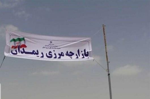 مرز رسمی ریمدان با حضور وزیر راه و مقامات پاکستانی رسما افتتاح شد