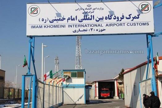 ارائه اظهارنامه گمرکی برای مسافران ورودی به کشور الزامی شد