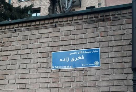 تغییر نام خیابان صنایع به شهید فخری زاده مایه افتخار و مباهات منطقه یک است