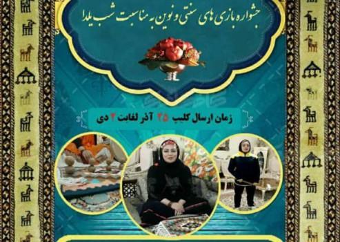 ویژه برنامههای آخرین یلدای قرن در شمال تهران برگزار میشود