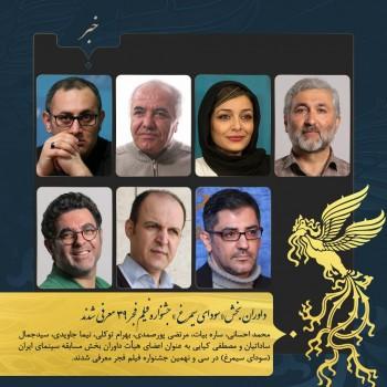 داوران سی و نهمین جشنواره فیلم فجر معرفی شدند