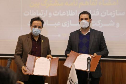 اراضی عباسآباد به برنامه «تهران هوشمند» پیوست