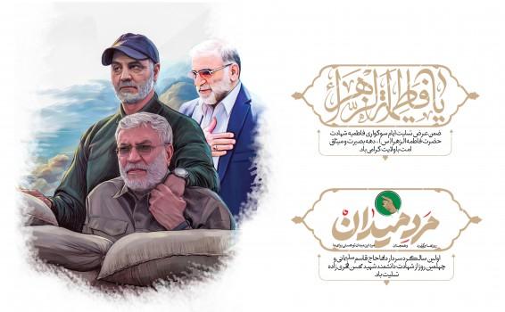 پیام مدیرعامل بیمه کوثر به مناسبت سالگرد شهادت سردار سپهبد پاسدار شهید سلیمانی