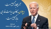 پیام رییس جمهوری آمریکا به زبان فارسی و خط نستعلیق