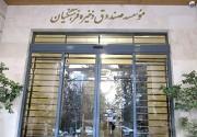 مطالبات صندوق ذخیره فرهنگیان به صورت تهاتری پرداخت میشود