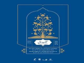 نامزدهای گروه «ادبیات» کتاب سال معرفی شدند