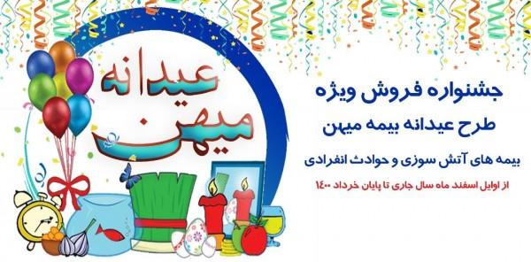 اجرای طرح عیدانه بیمه میهن