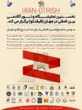 برپایی سومین جشنواره بینالمللی «ایراننما»با رویکرد ایرانشناسی