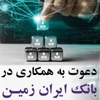 بانک ایران زمین دعوت به همکاری میکند
