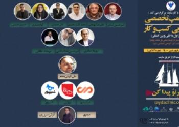 برگزاری بوتکمپ تخصصی مسیریابی کسب و کار در نوروز ۱۴۰۰