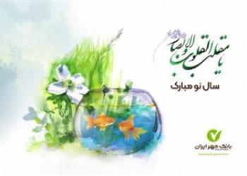 پیام مدیرعامل و اعضای هیأت مدیره بانک مهر ایران به مناسبت عید نوروز