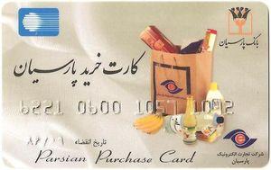 تمدید اعتبار یک ساله کارتهای نقدی بانک پارسیان تا پایان سال ۱۴۰۰