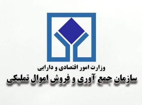 مزایده الکترونیک اموال منقول سازمان تملیکی شروع شد