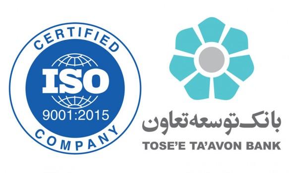 بانک توسعه تعاون موفق به تمدید گواهینامه بین المللی استاندارد ISO 9001:2015 شد