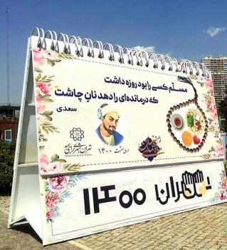 المان تقویم ماه رمضان در میدان صنعت جانمایی شد