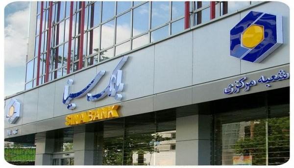 ۵ عضو جدید هیات مدیره بانک سینا انتخاب شدند