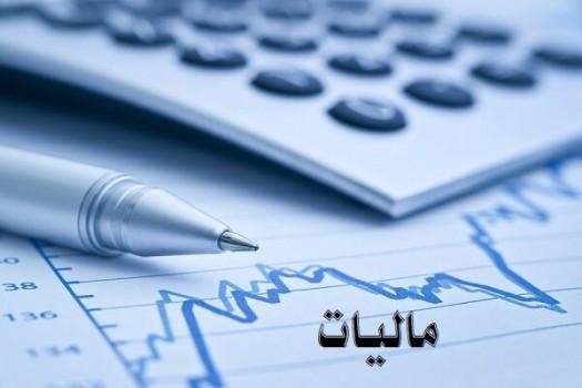 برای پرداخت مالیات بر ارزش افزوده تا امروز فرصت دارید