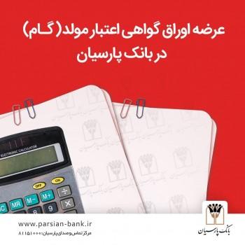 نخستین گام بانک پارسیان برای تحقق شعار سال با صدور نخستین اوراق گام