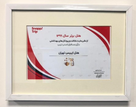 """""""ایبیس"""" هتل برتر سال ۱۳۹۹ انتخاب شد"""