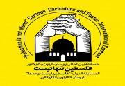 همراه اول حامی مسابقه بینالمللی «فلسطین تنها نیست»
