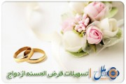 زمینه ازدواج ۲۱۲۲ نفر در سال ۹۹ توسط موسسه اعتباری ملل