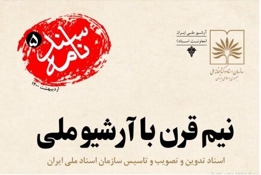 جمع آوری بیش از ۴ میلیون پرونده در سازمان اسناد ملی ایران