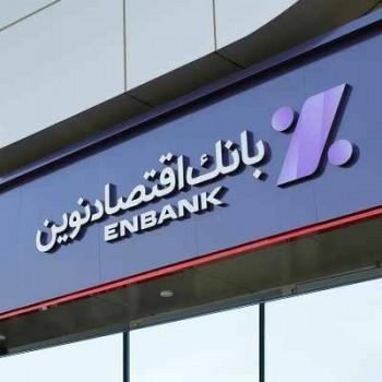 ثبت ۱۷۲۶ میلیارد ریال سود عملیاتی برای بانک اقتصادنوین در اردیبهشت ۱۴۰۰