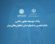 بانک توسعه تعاون حامی شانزدهمین جشنواره ملی تعاونیهای برتر