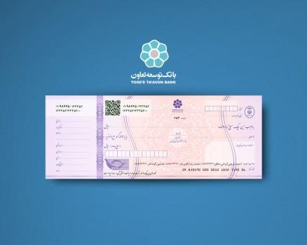 امکان دریافت چک موردی برای مشتریان فاقد دسته چک در شعب بانک توسعه تعاون