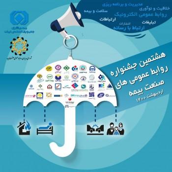 برگزاری آیین اختتامیه هشتمین جشنواره روابط عمومی برتر