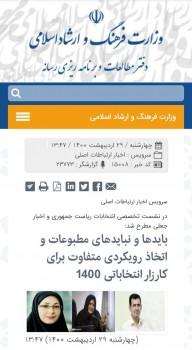 بایدها و نبایدهای مطبوعات و اتخاذ رویکردی متفاوت برای کارزار انتخاباتی ۱۴۰۰
