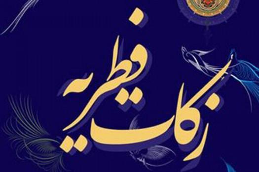 رشد ۱۴۲ درصدی جمعآوری زکات فطریه در کمیته امداد امام خمینی(ره)