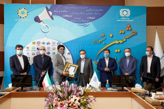 روابط عمومی بیمه دی جوایز مختلف جشنواره روابط عمومیهای برتر را کسب کرد