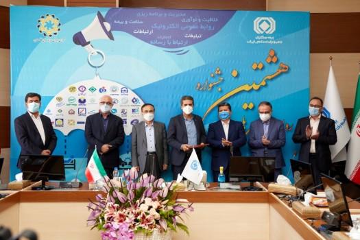 """روابط عمومی بیمه پارسیان؛ برتر در """"جشنواره روابط عمومیهای برتر"""""""